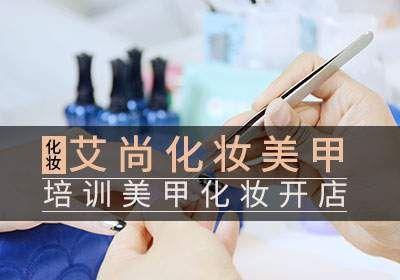漯河最专业的化妆美甲培训学校