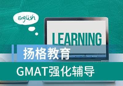 哈尔滨扬格GMAT强化辅导(面授课/网络直播课/同步录播课)