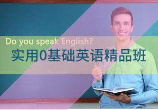 实用零基础英语精品班