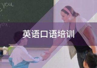 初中英语辅导口语培训