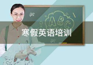 乌鲁木齐寒假英语培训