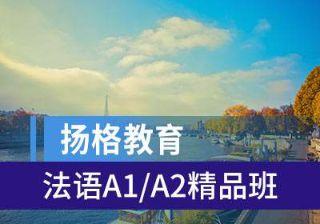 哈尔滨扬格法语A2精品班
