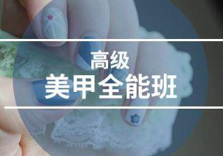 南通美甲专业班(网课与面授)