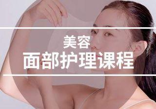 南通职业美容师班(网课与面授)