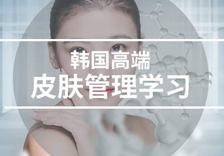 南通韩国高端皮肤管理学习