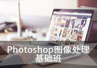 苏州Photoshop图像处理基础班