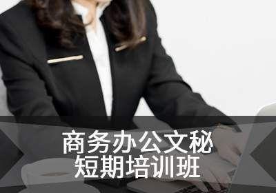 苏州商务办公文秘短期培训班