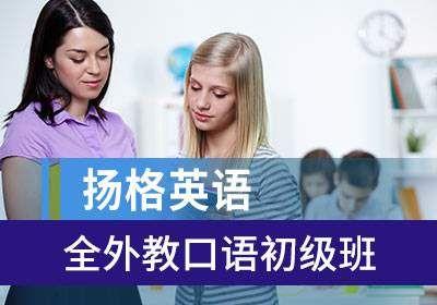 哈尔滨扬格英语全外教口语初级班