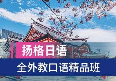 扬格外语学校 哈尔滨扬格日语全外教口语精品班