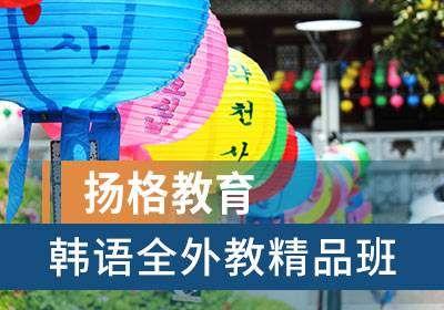 扬格外语学校 哈尔滨扬格韩语2级精品班