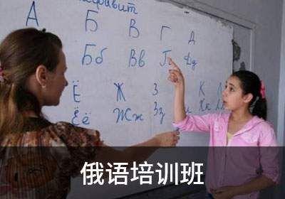 南京新视线教育俄语培训教学保障!开学季课程等你来