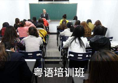 南京粵語暑假興趣班+商務課程