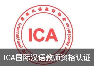 ICA国际汉语教师资格认证