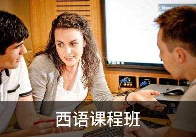 新视线西语考级班,助你顺利通过DeleA2!