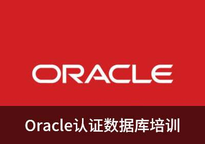 万和Oracle认证数据库大师火热招生中