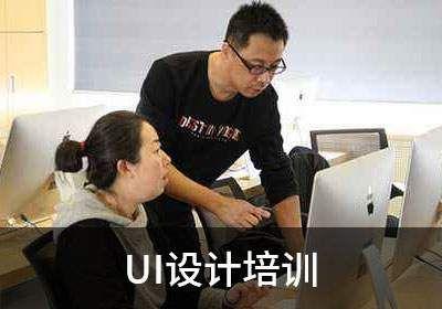 南京UI设计师培训班课程