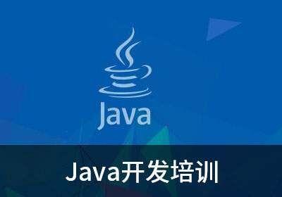 学Java,南京Java课程培训哪家好?