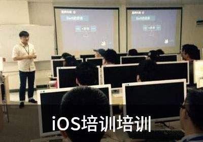 南京iOS培训机构哪家好?