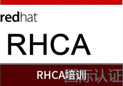 南京RHCA培训课程万和红帽认证架