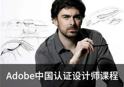 Adobe中国认证设计师(ACCD)创意设计课程