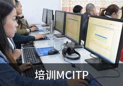 南京微软认证培训MCITP