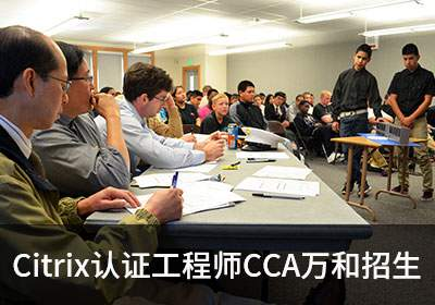 Citrix认证工程师CCA万和招生