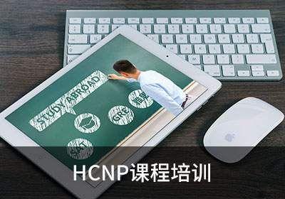 华为认证工程师数据通信资深工程师课程火热招生