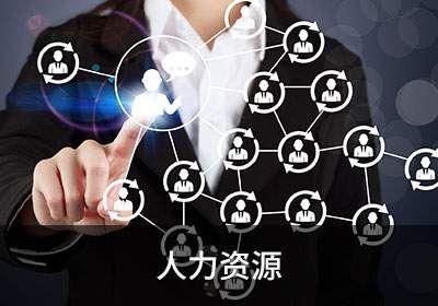 南京人力資源二級培訓基礎取班