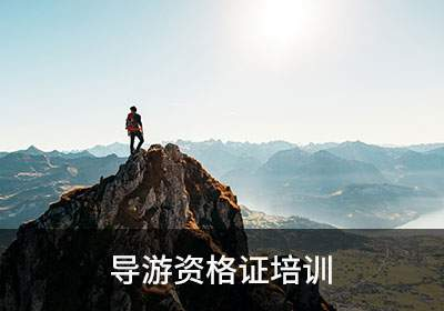 南京导游资格培训班