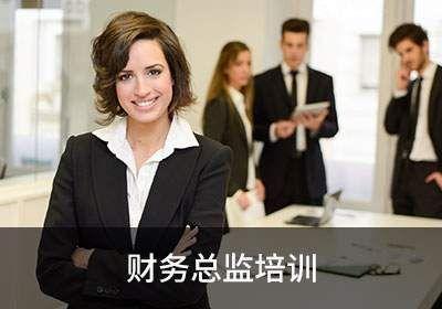 南京财务总监特训班