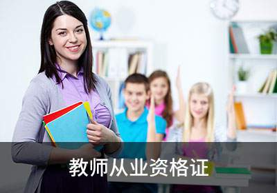 南京教师从业资格证金牌班