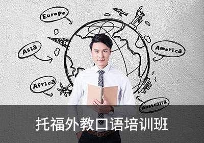 杭州新航道托福外教口语培训班