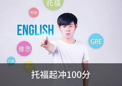 英语GMAT课程培训班