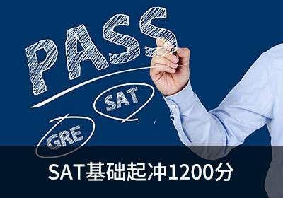 SAT基础冲1300分8人班(A+B)