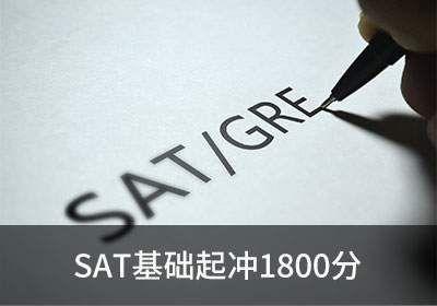 SSAT冲刺冲2100分班(C)