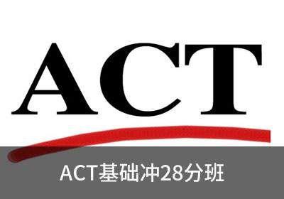 ACT基础冲28分班(A)