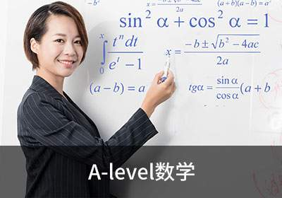 A-level数学(As/A2)