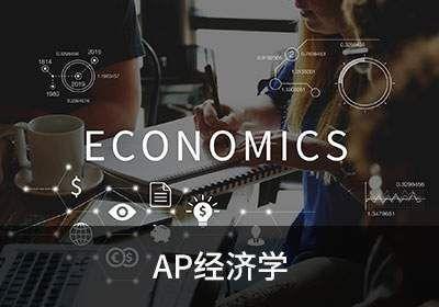 AP经济学
