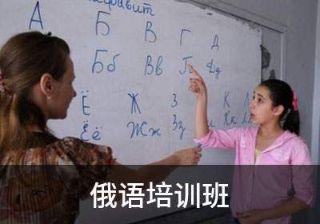 南京新视线俄语初级寒假直通车