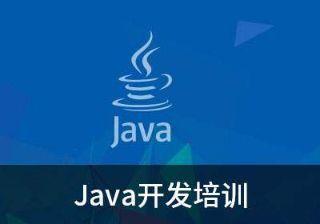 """学习Java开发,成就你的""""薪""""高度"""
