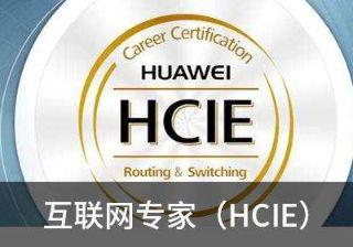 学华为HCIE认证,拒绝青春饭!