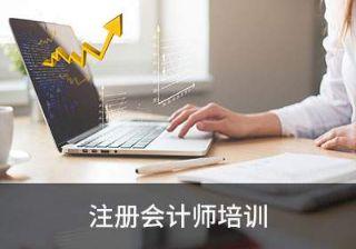 南京注册会计师培训CPA精讲班