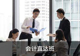 南京会计财务就业全能班