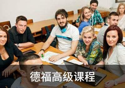 南京新视线双11德福高级课程直通车一起来约