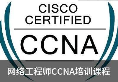 万和思科认证网络工程师CCNA培训课程