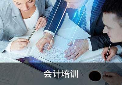 南京会计中级职称培训协议班
