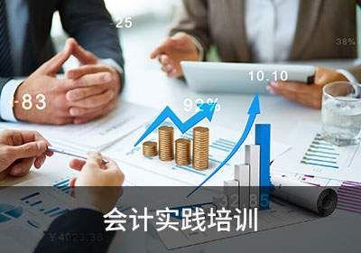 南京会计实践商务培训