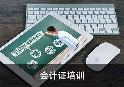 南京会计证培训通关班