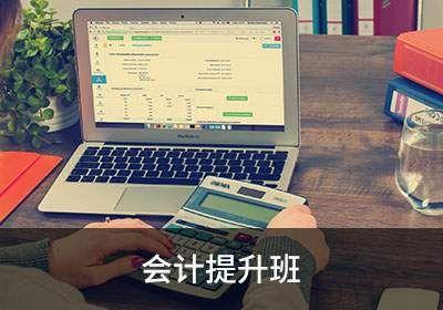 南京总账会计师晋升班