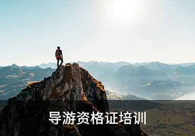 南京百创教育培训中心 南京导游资格证培训模考讲评班